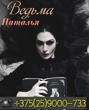 Магия премиум-класса Диагностика,  Власть,  Красота, Успех. Любовные возд